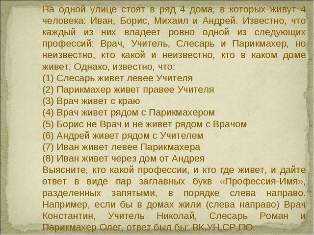 На одной улице стоят в ряд 4 дома, в которых живут 4 человека: Иван, Борис, М...