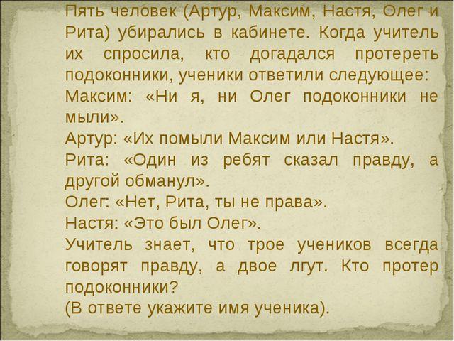 Пять человек (Артур, Максим, Настя, Олег и Рита) убирались в кабинете. Когда...