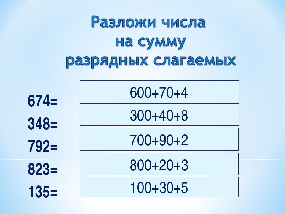 600+70+4 674= 348= 792= 823= 135= 300+40+8 100+30+5 800+20+3 700+90+2