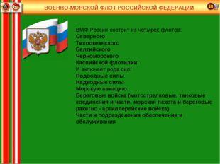 ВОЕННО-МОРСКОЙ ФЛОТ РОССИЙСКОЙ ФЕДЕРАЦИИ ВМФ России состоит из четырех флотов