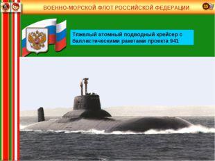 ВОЕННО-МОРСКОЙ ФЛОТ РОССИЙСКОЙ ФЕДЕРАЦИИ Тяжелый атомный подводный крейсер с