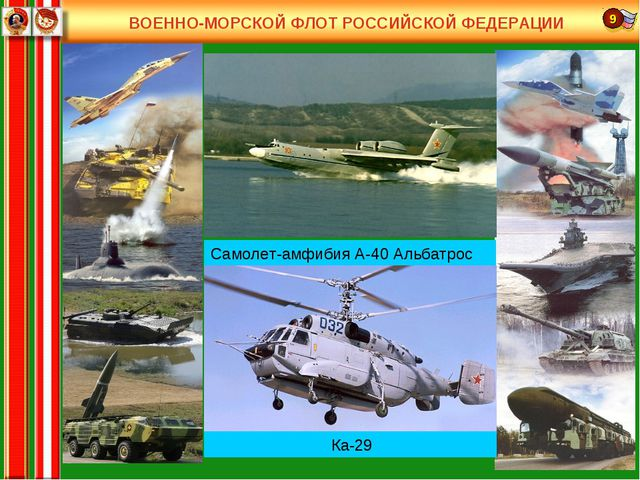 ВОЕННО-МОРСКОЙ ФЛОТ РОССИЙСКОЙ ФЕДЕРАЦИИ Самолет-амфибия А-40 Альбатрос Ка-29