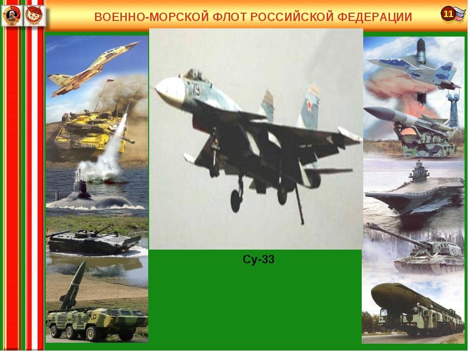 ВОЕННО-МОРСКОЙ ФЛОТ РОССИЙСКОЙ ФЕДЕРАЦИИ Су-33