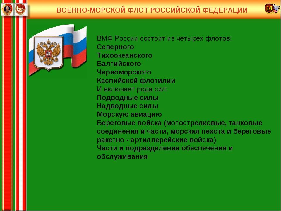 ВОЕННО-МОРСКОЙ ФЛОТ РОССИЙСКОЙ ФЕДЕРАЦИИ ВМФ России состоит из четырех флотов...