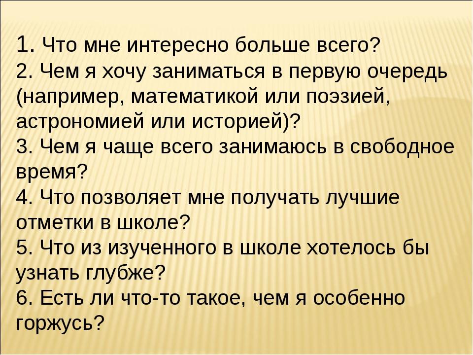 1. Что мне интересно больше всего? 2. Чем я хочу заниматься в первую очередь...
