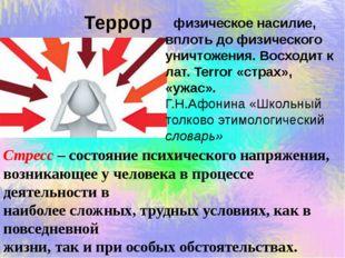 Террор Стресс – состояние психического напряжения, возникающее у человека в п