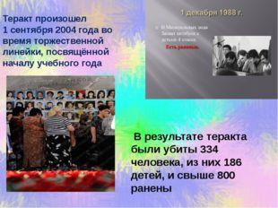 Теракт произошел 1 сентября 2004 года во время торжественной линейки, посвящ