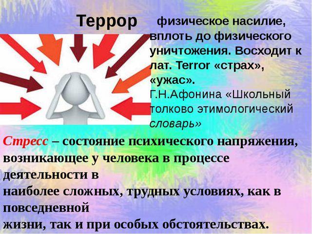 Террор Стресс – состояние психического напряжения, возникающее у человека в п...