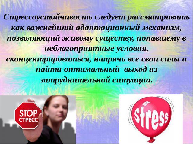 Стрессоустойчивость следует рассматривать как важнейший адаптационный механиз...