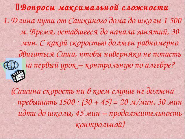 Вопросы максимальной сложности 1. Длина пути от Сашкиного дома до школы 15...