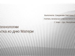 Выполнила: Санданова Светлана Санжиевна Учитель начальных классов МАОУ СОШ №