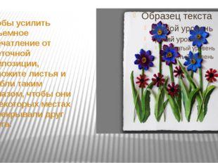 Чтобы усилить объемное впечатление от цветочной композиции, наложите листья и