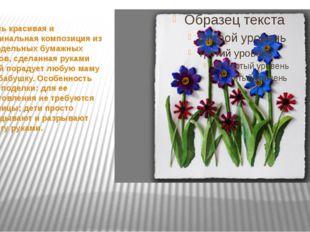 Очень красивая и оригинальная композиция из самодельных бумажных цветов, сдел