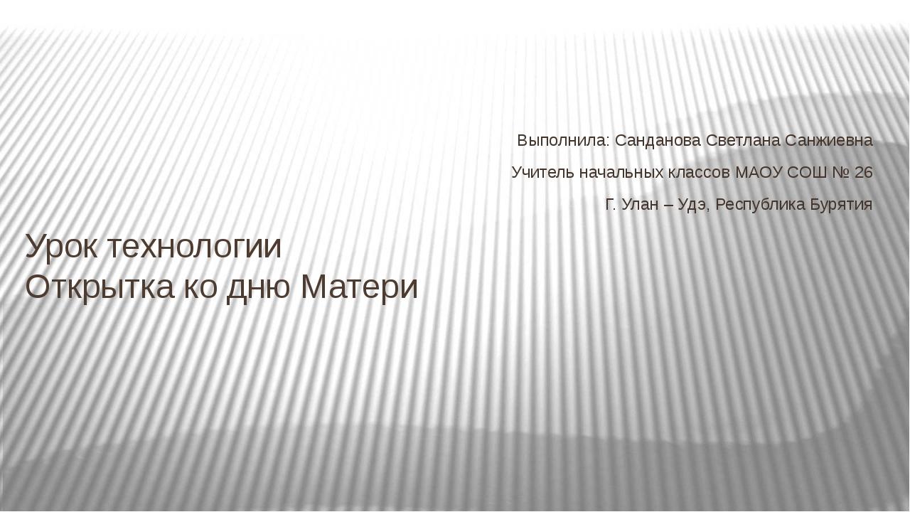 Выполнила: Санданова Светлана Санжиевна Учитель начальных классов МАОУ СОШ №...