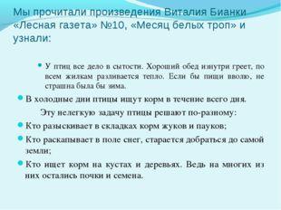 Мы прочитали произведения Виталия Бианки «Лесная газета» №10, «Месяц белых тр