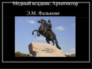 Медный всадник. Архитектор Э.М. Фальконе Яковлева Л.А.