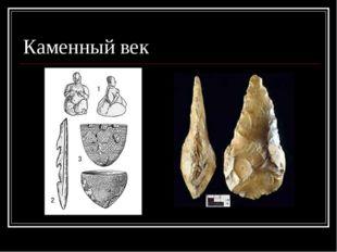 Каменный век Яковлева Л.А.