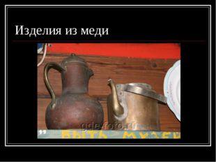 Изделия из меди Яковлева Л.А.
