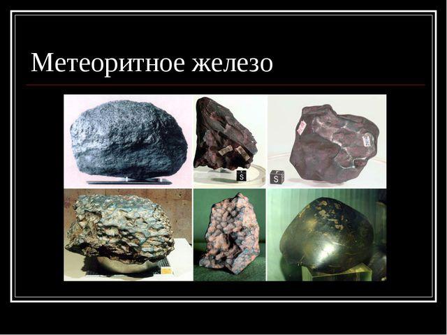 Метеоритное железо Яковлева Л.А.