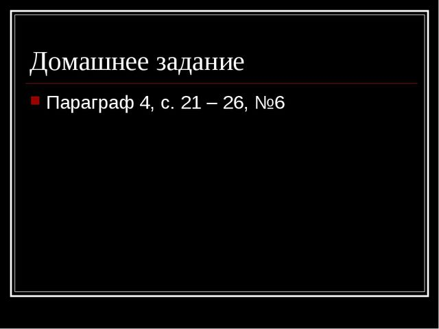Домашнее задание Параграф 4, с. 21 – 26, №6 Яковлева Л.А.