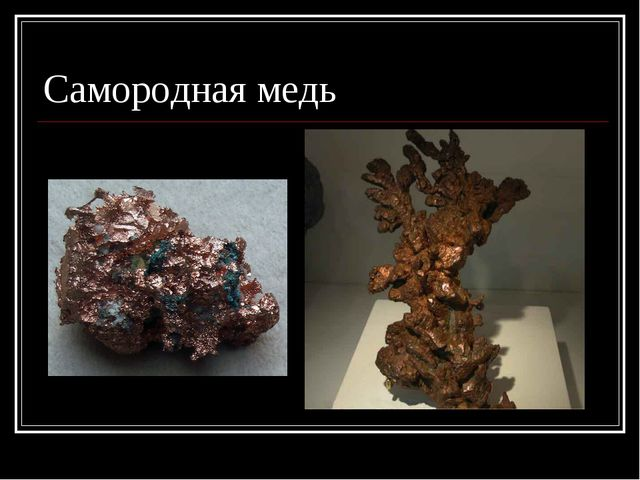 Самородная медь Яковлева Л.А.