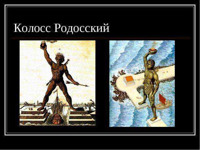 Колосс Родосский Яковлева Л.А.
