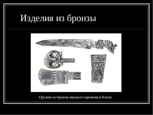 Изделия из бронзы Оружие из бронзы иньского времени в Китае Яковлева Л.А.