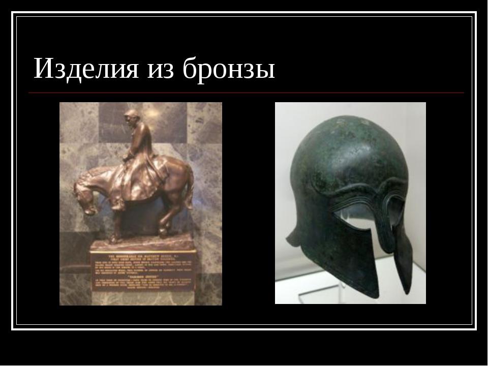 Изделия из бронзы Яковлева Л.А.