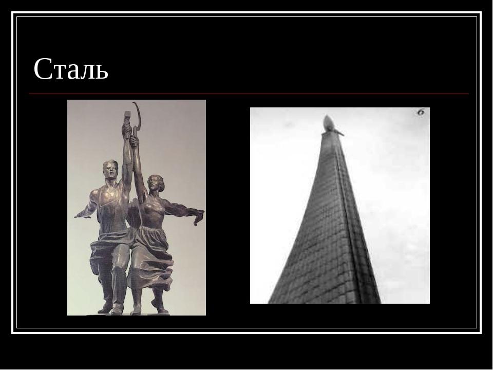 Сталь Яковлева Л.А.