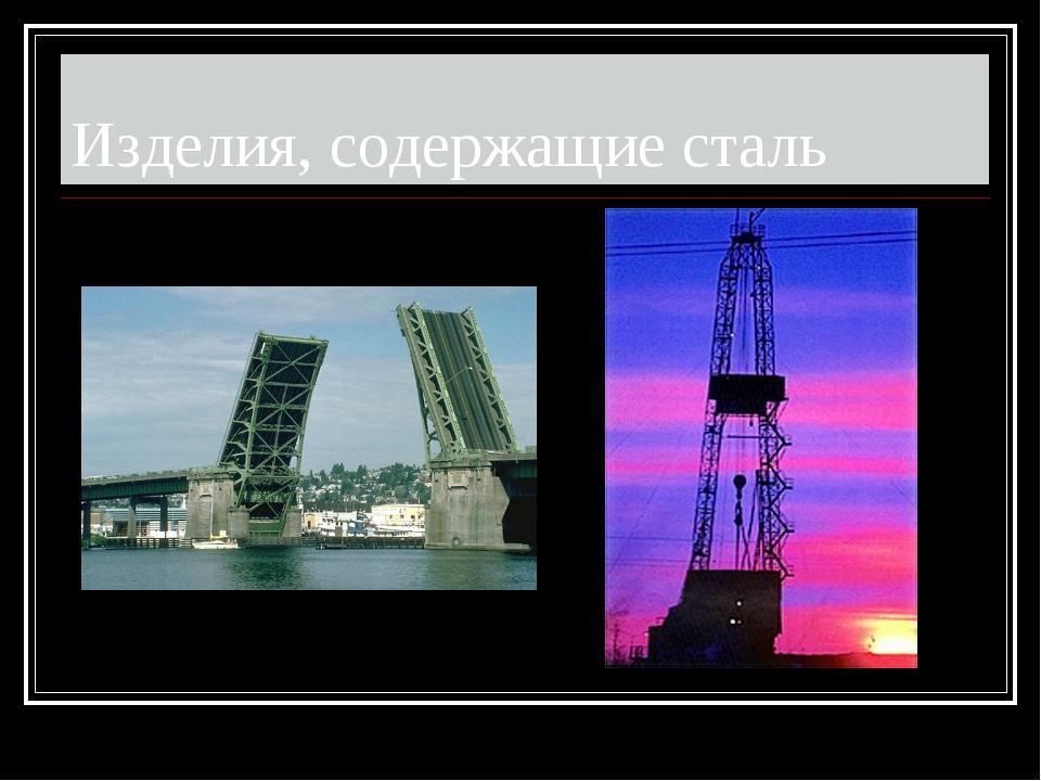 Изделия, содержащие сталь Яковлева Л.А.