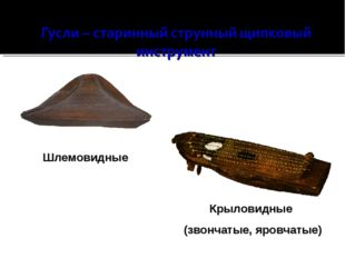 Шлемовидные Крыловидные (звончатые, яровчатые)