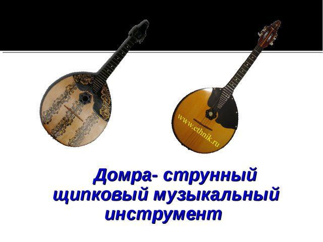Домра- струнный щипковый музыкальный инструмент