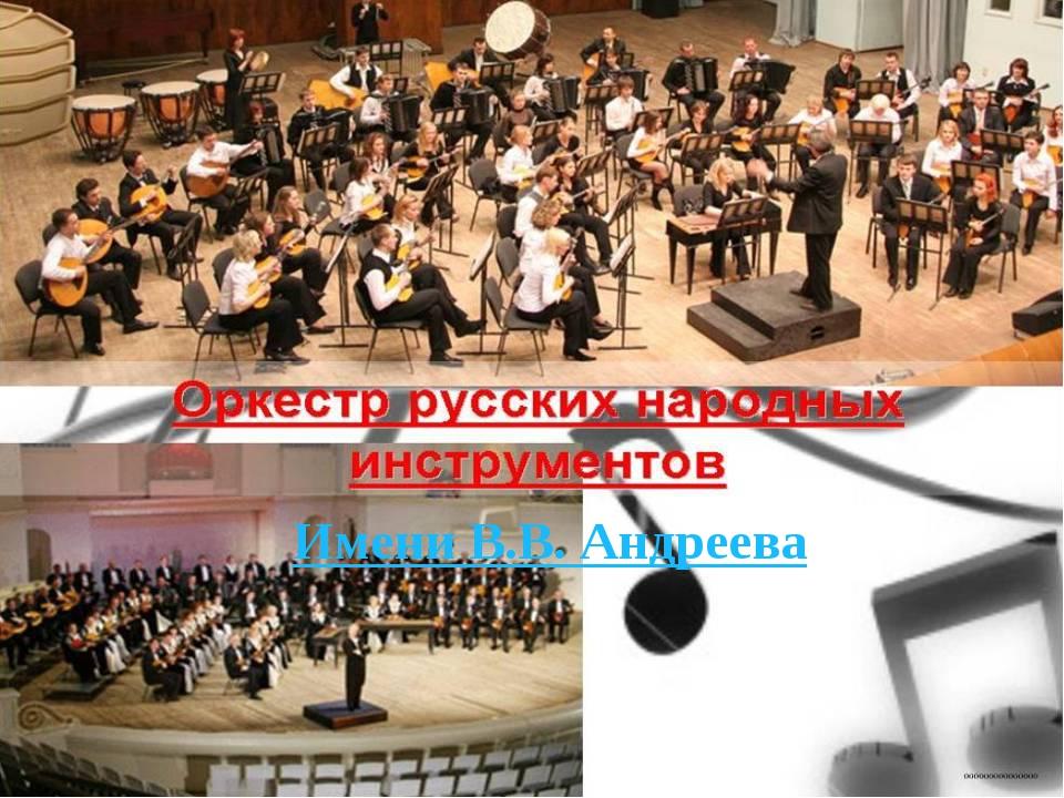 Имени В.В. Андреева