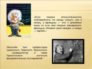 Эйнштейн был профессором Цюрихского, Пражского, Берлинского университетов, а