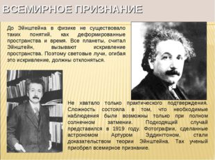 ВСЕМИРНОЕ ПРИЗНАНИЕ До Эйнштейна в физике не существовало таких понятий, как