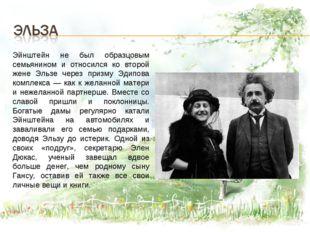 Эйнштейн не был образцовым семьянином и относился ко второй жене Эльзе через