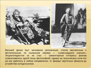 Великий физик был человеком увлеченным, слегка рассеянным и мечтательным; по