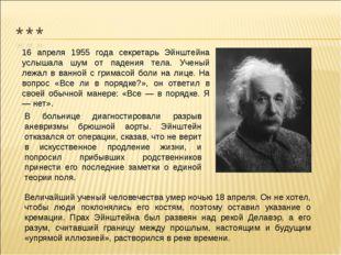 16 апреля 1955 года секретарь Эйнштейна услышала шум от падения тела. Ученый