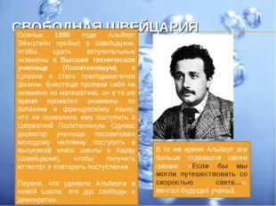 СВОБОДНАЯ ШВЕЙЦАРИЯ Осенью 1895 года Альберт Эйнштейн прибыл в Швейцарию, что