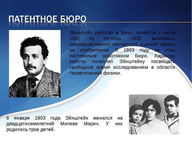 Эйнштейн работал в Бюро патентов с июля 1902 по октябрь 1909, занимаясь преим...
