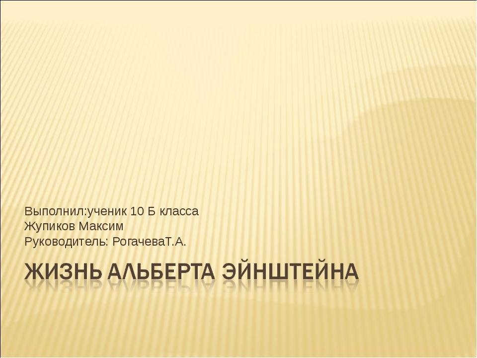 Выполнил:ученик 10 Б класса Жупиков Максим Руководитель: РогачеваТ.А.