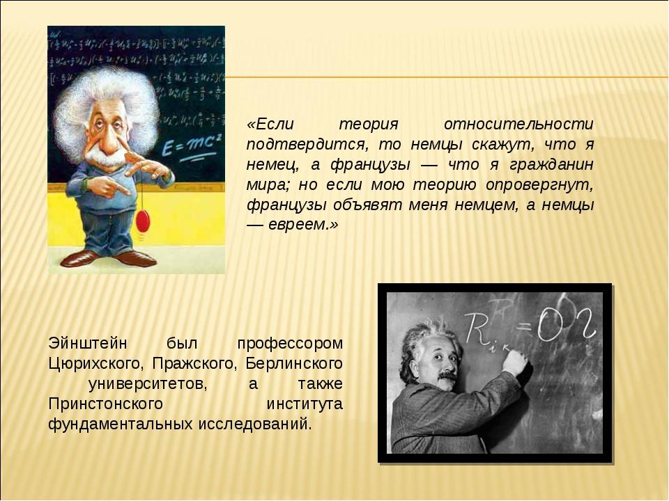 Эйнштейн был профессором Цюрихского, Пражского, Берлинского университетов, а...