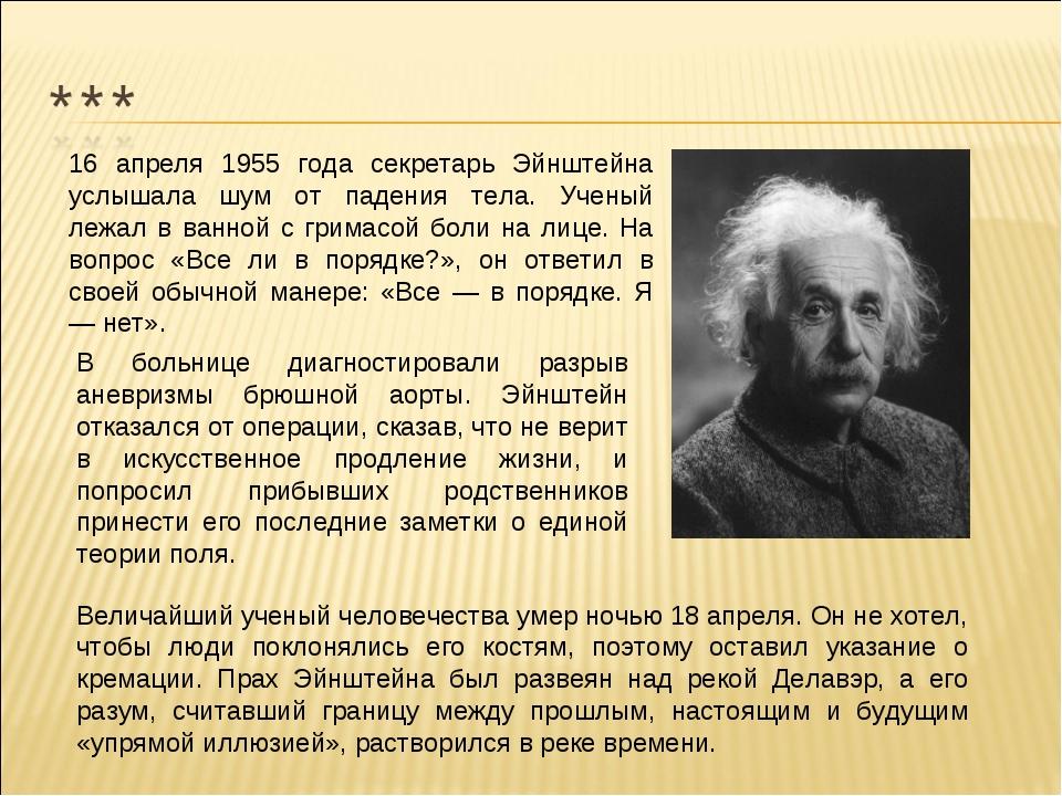16 апреля 1955 года секретарь Эйнштейна услышала шум от падения тела. Ученый...