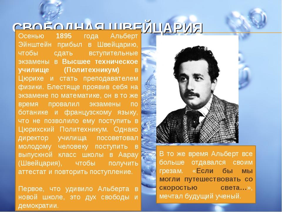 СВОБОДНАЯ ШВЕЙЦАРИЯ Осенью 1895 года Альберт Эйнштейн прибыл в Швейцарию, что...