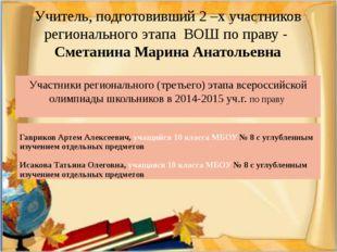 Участники регионального (третьего) этапа всероссийской олимпиады школьников в
