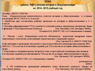ПЛАН работы РМО учителей истории и обществознания на 2014– 2015 учебный год