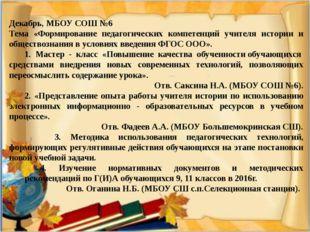 Декабрь, МБОУ СОШ №6 Тема «Формирование педагогических компетенций учителя ис