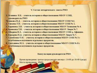 V. Состав методического совета РМО  Оганина Н.Б. - учитель истории и обществ