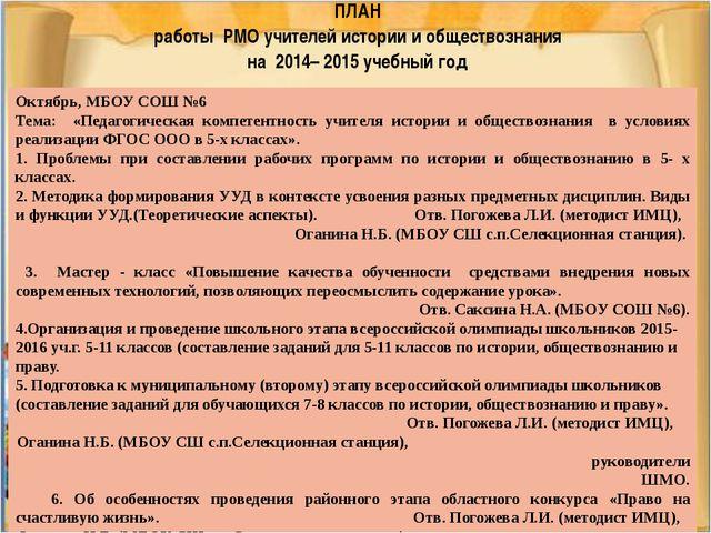 ПЛАН работы РМО учителей истории и обществознания на 2014– 2015 учебный год...