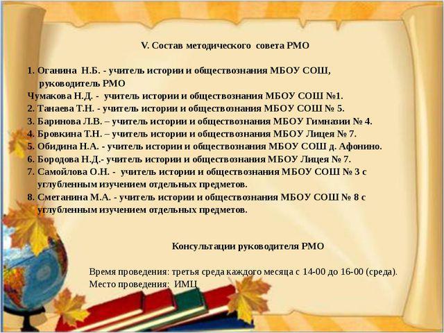 V. Состав методического совета РМО  Оганина Н.Б. - учитель истории и обществ...